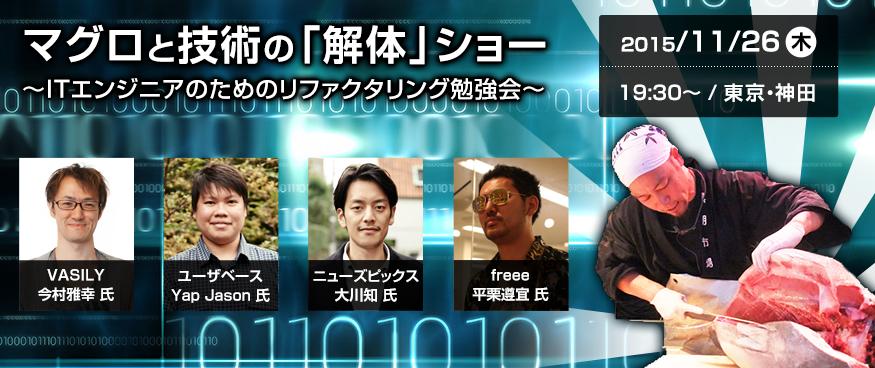 スクリーンショット 2015-11-22 15.42.14